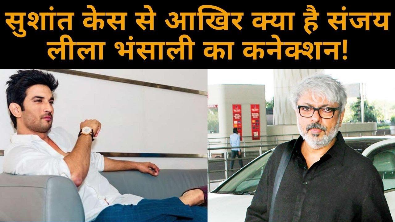 Sushant Singh Rajput Suicide case: संजय लीला भंसाली से पूछताछ करेगी पुलिस, क्या खुलेगा कोई राज?