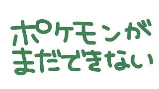 【ポケモンシールド】縛りプレイで!ポケモンゲットだぜ!【VTuber】