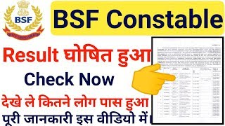 BSF Constable Result 2019 | BSF Constable Result Check Now | Jobs For You