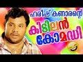 കണാരൻ ഹരീഷിന്റെ കിടിലൻ കോമഡി | Latest Malayalam Co