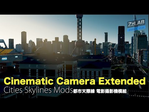 Cinematic Camera Extended Film Cities Skylines 電影攝影機