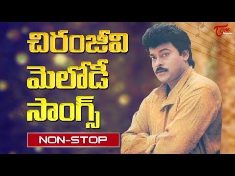 Chiranjeevi Super Hit Melody Songs | Chiru Melodies | Mega Star All Time Hits Jukebox