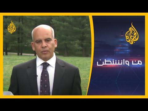 من واشنطن- هل حسمت واشنطن موقفها من الصراع في ليبيا؟  - نشر قبل 4 دقيقة