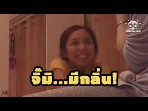 จิ๊มิ มีกลิ่น ....ทำไงดีแม่ thumbnail