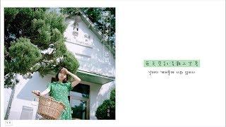 【韓繁中字】IU (李知恩/아이유) - 淺灘 (개여울)