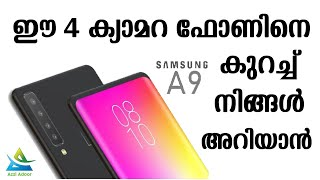 Samsung A9 Specification ( First 4 Camera Smartphone)
