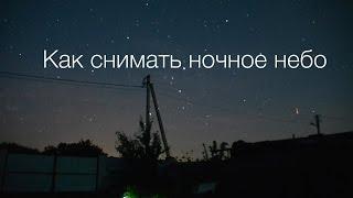 Видеоурок: Как снимать ночное небо