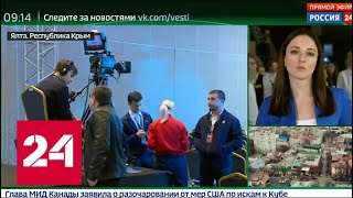 В Крыму пройдет Ялтинский экономический форум - Россия 24