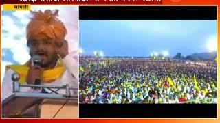 Sangli,Aarewadi Hardik Patel On Reservation And Critics On BJP Party In Dhangar Community Rally Upda
