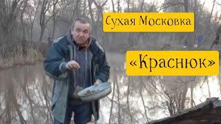 Сухая Московка \ Краснюк\. 2 Апреля 21г . г. Запорожье .В поисках плотвы .