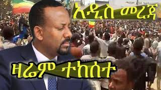 Ethiopia News today ሰበር ዜና መታየት ያለበት! November 13, 2018