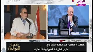فيديو.. الدكتور على جمعة يطلب تأسيس طريقة صوفية باسمه