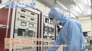 JAIST ナノマテリアルテクノロジーセンタークリーンルーム