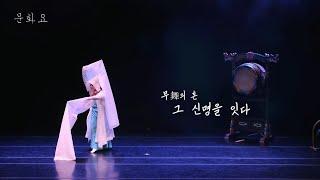 [문화요] 64회 1016_춤, 대를 잇는 혼