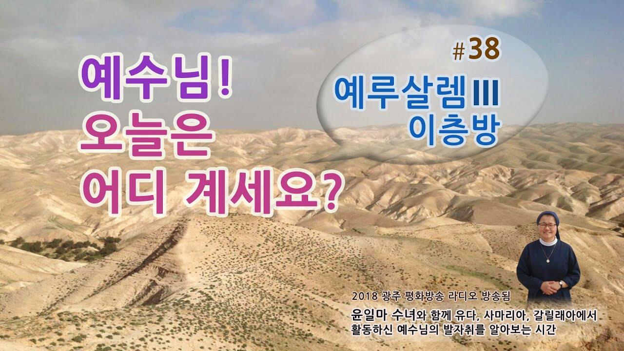 [성경 지명]윤일마수녀와 함께 하는 예수님 오늘은 어디 계세요? # 38 예루살렘 III  이층방