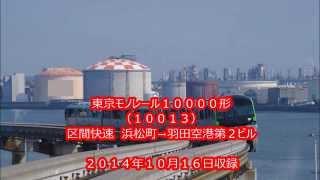 【全区間走行音】東京モノレール10000形 区間快速 浜松町→羽田空港第2ビル
