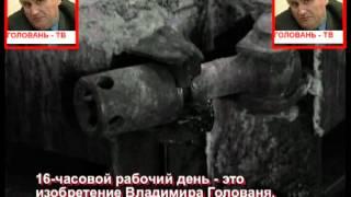 Головань ТВ  МАГАДАН ОЧЕНЬ СКАНДАЛЬНОЕ ВИДЕО  СМОТРЕТЬ ВСЕМ!!!! Часть 2