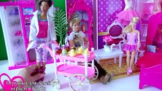 Видео с игрушками Барби, Кен, Челси и Барби угощаються чаем Barbie Toys Video
