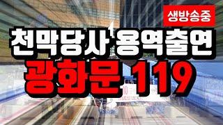 🇰🇷광화문 천막당/용역들이 모이기 시작/비상119