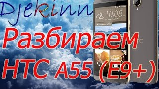 HTC one E9 + Dual sim A55  разбираем в домашних условиях. Разборка, ремонт, замена экрана, сенсора.
