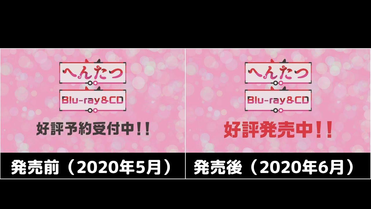 [TVCM] #へんたつ TV版 Blu-ray & CD 好評予約発売中!!