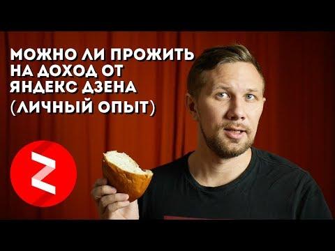 Можно ли прожить только на доход с заработка на Яндекс Дзен (личный опыт)