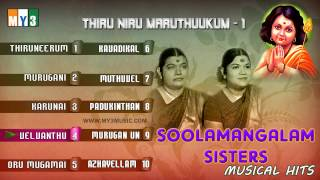 Soolamangalam Sisters Tamil Hit Songs - Thiru Niru Maruthuukum Part 1 - JUKEBOX - BHAKTI SONGS