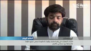 اشتداد المعارك في ولاية هلمند وقوات الحكومة تسعى لمنع سقوط عاصمتها بيد مسلحي طالبان