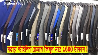 Cheap Branded Suits Blazers in Bd | Buy any Blazer 1600Tk | In New Elephant Road | Dhaka