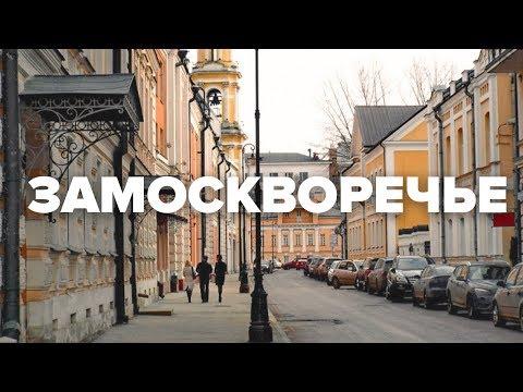Замоскворечье. Москва купеческая| Макеев Покажет