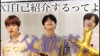 X1の騒がしすぎる自己紹介~父、大喜びの編~【日本語字幕/X1/プデュ】