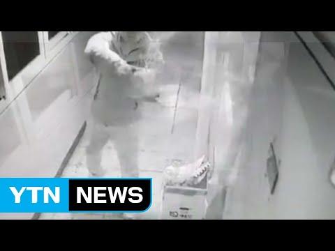 진주 아파트서 방화·살인...'공포의 새벽' / YTN