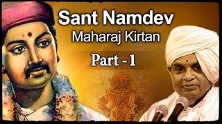 """Baba Maharaj Satarkar Kirtan on Saint Namdev - """"Majhe Gange Mauli""""- Part 1 - Lord Vitthal Kirtans"""