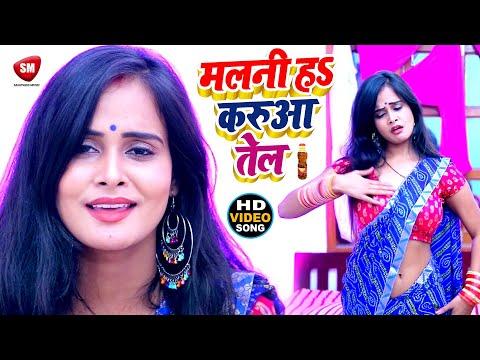 मलनी-ह&-करुआ-तेल-#video_song-2021-का-सबसे-हिट-भोजपुरी-गाना---#pawan-anmol---latest-new-song