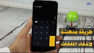 اخفاء الملفات والصور في الهاتف للاندرويد طريق الالة الحاسبة بدون روت screenshot 4