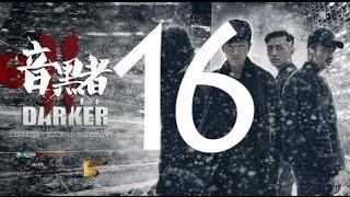 《暗黑者》第二季16(主演:郭京飞、甘露、李倩、李岷城)丨有你有真相