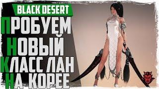 Black Desert Корея. Смотрим Лан / Ран новый класс! Общаемся!