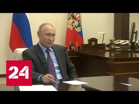 Путин: Россия готова договориться с ОПЕК+ о сокращении добычи нефти - Россия 24