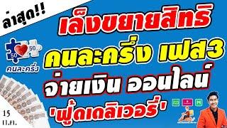 ข่าวดี!! เตรียมขยายสิทธิ คนละครึ่งเฟส3 ทั่วไทย จ่ายเงิน 'ฟู้ดเดลิเวอรี่' ออนไลน์ได้ #คนละครึ่งเฟส3