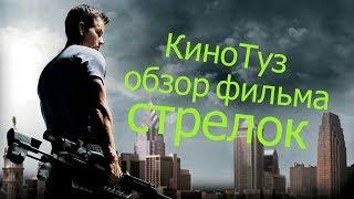 обзор фильма стрелок (2007)