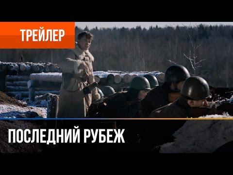 Последний рубеж (2015)