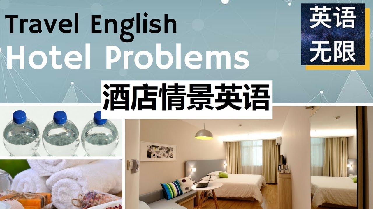 旅游英語: 住酒店常用英語 | 如何與酒店人員英語對話 | 情景英語口語 - YouTube
