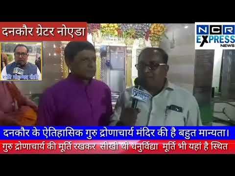 Video - dankaur ka prasidh Dronacharya Mandir