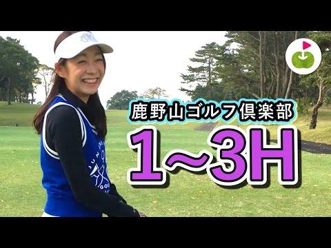 ゴルフ好き女子 Jun のショットを三枝こころが撮影します。【鹿野山ゴルフ倶楽部】[1-3H]