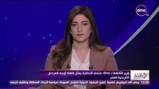 الأخبار - وزير الثقافة لـdmc : متحف الحضارة يمثل أوجه المراحل التاريخية لمصر