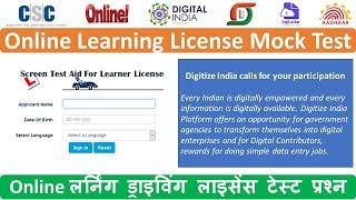 Online Learning License Mock Test and sample questions | लर्निंग ड्राइविंग लाइसेंस टेस्ट प्रश्न