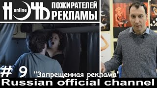 Ночь online - ЗАПРЕЩЕННАЯ РЕКЛАМА + эротика + Москва 2015 ( Ночь пожирателей рекламы онлайн )