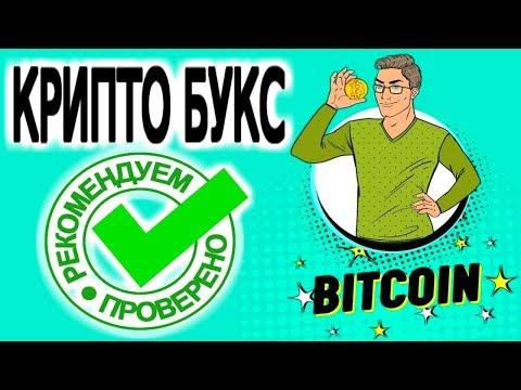 БИТКОИН БУКС который платит всем без вложений заработок в интернете способ заработать биткоин с нуля