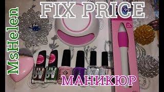 🔮^ФИКС ПРАЙС^:КОНКУРС!!!🔮МАНИКЮР FIX PRICE/НОВИНКИ!! #mshelen #fixprice #vinyl_nails