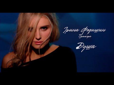 Ірина Федишин - ДУША 💛 ( ⬇New Video: ПОДЗВОНИ ДО МАМИ )